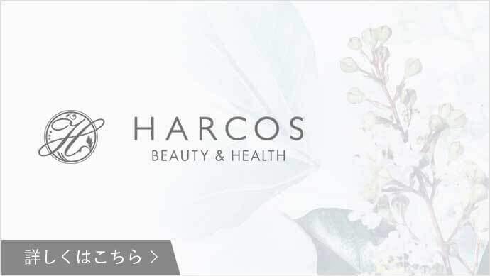 Harves Cosmetics