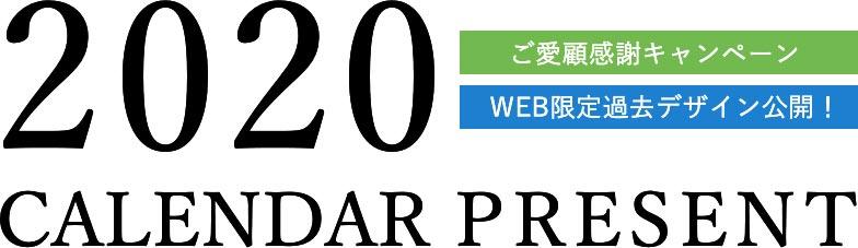 2020 CALENDAR PRESENT