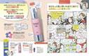 サンキュ! 4月号 3/2発売(ベネッセコーポレーション)