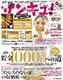 サンキュ! 5月号 4/2発売(ベネッセコーポレーション)