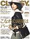 CLASSY. 10月号 8/28発売(光文社)