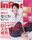 InRed 3月号 02/03発売(宝島社)