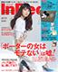InRed 4月号 03/07発売(宝島社)