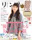 リンネル 5月号 03/19発売(宝島社)