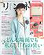 リンネル 6月号 04/20発売(宝島社)