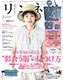 リンネル 7月号 05/20発売(宝島社)
