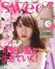 sweet 2016年9月号 08/10発売(宝島社)に掲載されました。