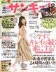 サンキュ! 10月号 09/02発売(ベネッセコーポレーション)