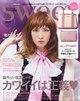 sweet 10月号 09/12発売(宝島社)