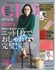 GLOW 11月号 09/28発売(宝島社)