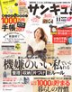 サンキュ! 11月号 10/01発売(ベネッセコーポレーション)