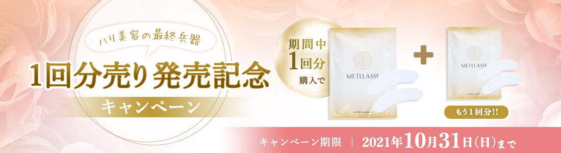 プロテオフィルパッチばら売り発売記念キャンペーン