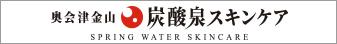 奥会津金山 スキンケアブランドサイト