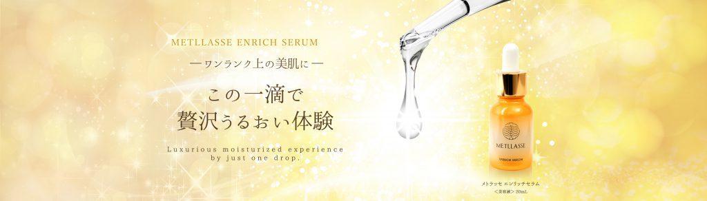 metllasse enrich serum imaga